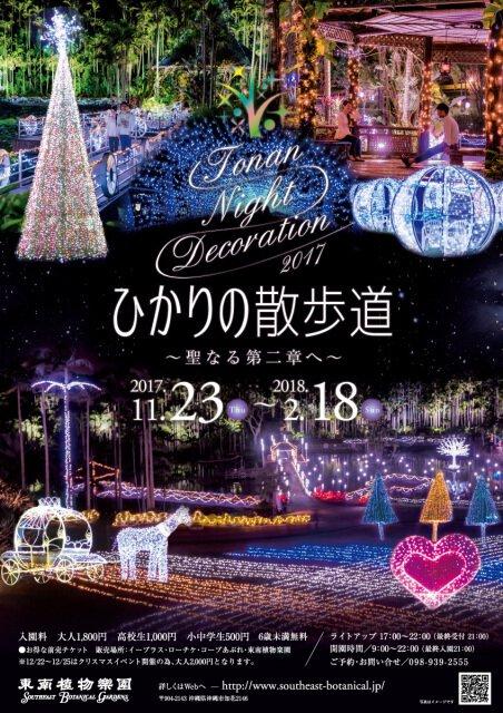 ひかりの散歩道 TONAN Night Decoration2017 ~聖なる第二章へ~