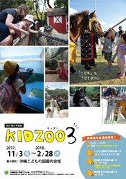 田井基文氏写真展「KIDZOO3」