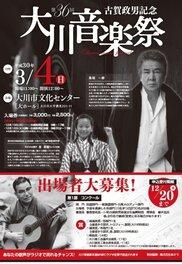 第36回古賀政男記念大川音楽祭
