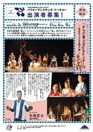 パフォーマンスキッズ・トーキョー 武蔵村山市民会館(さくらホール)