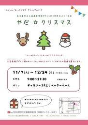 名古屋市民ギャラリー矢田 3Fエレベーターホール