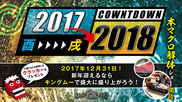 KING∞XMHU COUNTDOWN PARTY 2017-2018