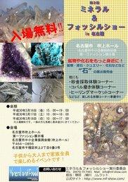 第2回 ミネラル&フォッシルショー in 名古屋