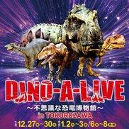 「DINO-A-LIVE」~不思議な恐竜博物館~in TOKOROZAWA