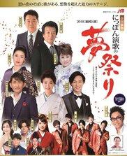 全国縦断にっぽん演歌の夢祭り2018福岡公演