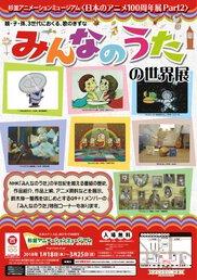日本のアニメ100周年展Part2 みんなのうたの世界展