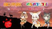 長崎バイオパーク「けものフレンズ」コラボイベント