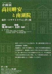 茅ヶ崎ゆかりの人物館企画展「高田畊安と南湖院 東洋一のサナトリウムと茅ヶ崎」