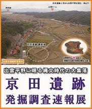 速報展「出雲平野に眠る大集落 京田遺跡発掘調査成果」