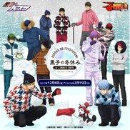 黒子のバスケ 黒子の冬休み in J-WORLD TOKYO