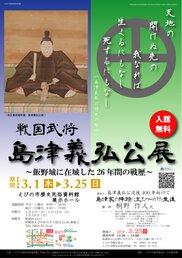 島津義弘公展~飯野城に在城した26年間の戦歴~