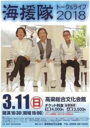 海援隊トーク&ライブ2018