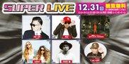 カウントダウンパーティー2018 SUPER LIVE