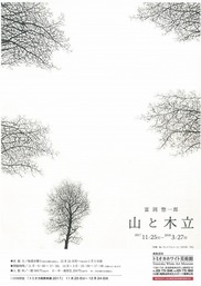 富岡惣一郎 「山と木立」