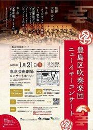 豊島区吹奏楽団 ニューイヤーコンサート