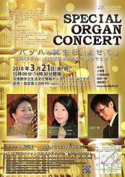 LICスペシャルオルガンコンサート
