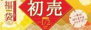 コレド日本橋2018 福袋フェア