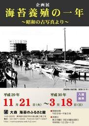 企画展「海苔養殖の一年 ~昭和の古写真より~」