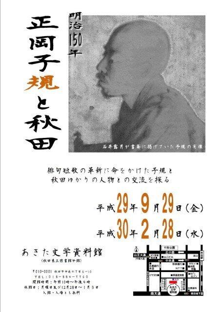 明治150年 正岡子規と秋田