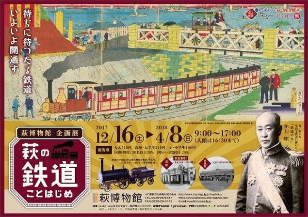 萩の鉄道ことはじめ