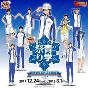 新テニスの王子様 青学(せいがく)祭り in J-WORLD TOKYO