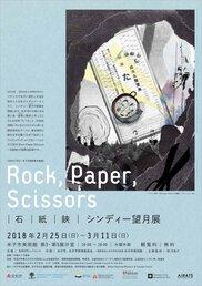 Rock,Paper,Scissors/石 紙 鋏 シンディー望月展
