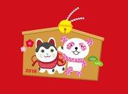2018 松坂屋の福袋