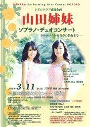 山田姉妹 ソプラノ・デュオコンサート -クラシックから青春の名曲まで-
