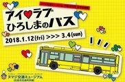 アイ ラブ ひろしまのバス