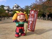 松山城誕生記念日