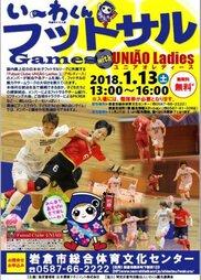 い~わくんフットサルGames with UNIAO Ladies