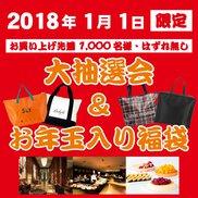 初売り・福袋&CRAZY SALE