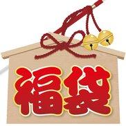 京阪百貨店 すみのどう店 福袋