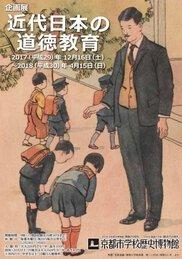企画展「近代日本の道徳教育」