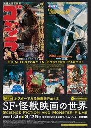 ポスターでみる映画史 Part3 SF・怪獣映画の世界