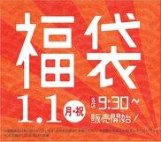 LeFRONT SALE福袋