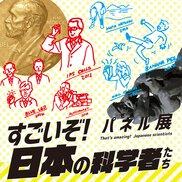 パネル展「すごいぞ!日本の科学者たち」