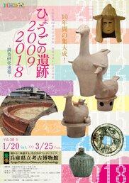 兵庫県政150周年記念事業・開館10周年記念企画展「ひょうごの遺跡20092018-調査研究速報-」