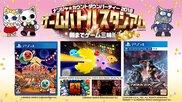 ナンジャ☆カウントダウンパーティー2018「ゲームバトルスタジアム」