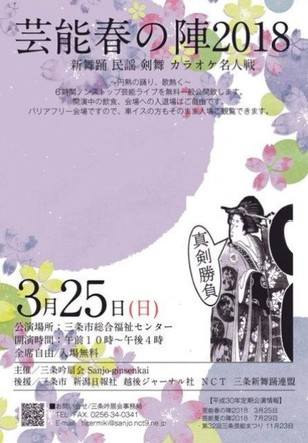 芸能春の陣2018 ~円熟の踊り、歌熱く~