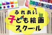 ふれあい 子ども絵画スクール(3月)