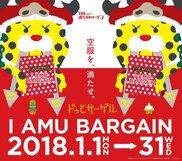 I AMU BARGAIN 2018