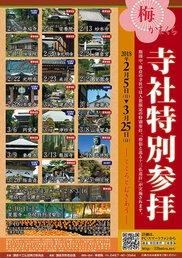 第9回 梅かまくら寺社特別参拝 2018