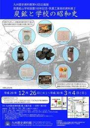 九州歴史資料館 第43回企画展「炭鉱と学校の昭和史」