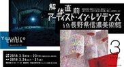 解体直前 アーティスト・イン・レジデンス in 長野県信濃美術館