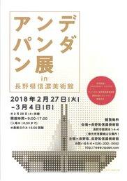 アンデパンダン展 in 長野県信濃美術館