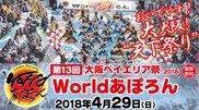 平成30年大阪ベイリア祭「第13回Worldあぽろん」