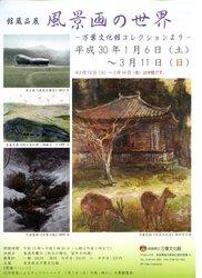 風景画の世界-万葉文化館コレクションより-