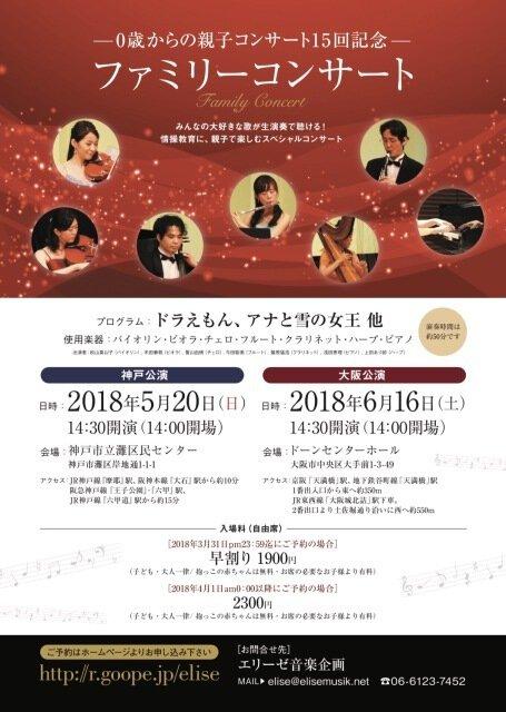 ファミリーコンサート 大阪公演