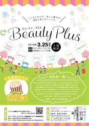 Beauty plus 2018~spring~